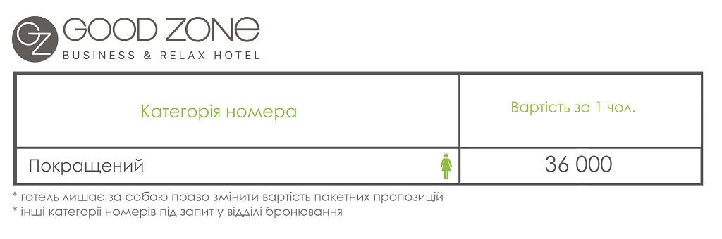 таблица укр- trio
